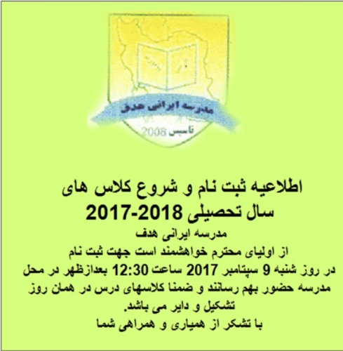 Hadaf Registration 2017